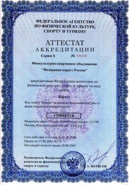Аттестат аккредитации Федерации каратэ России по виду спорта каратэ