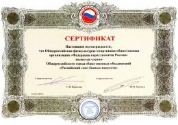 Свидетельство о членстве Федерации каратэномичи России в Российском Союзе боевых искусств